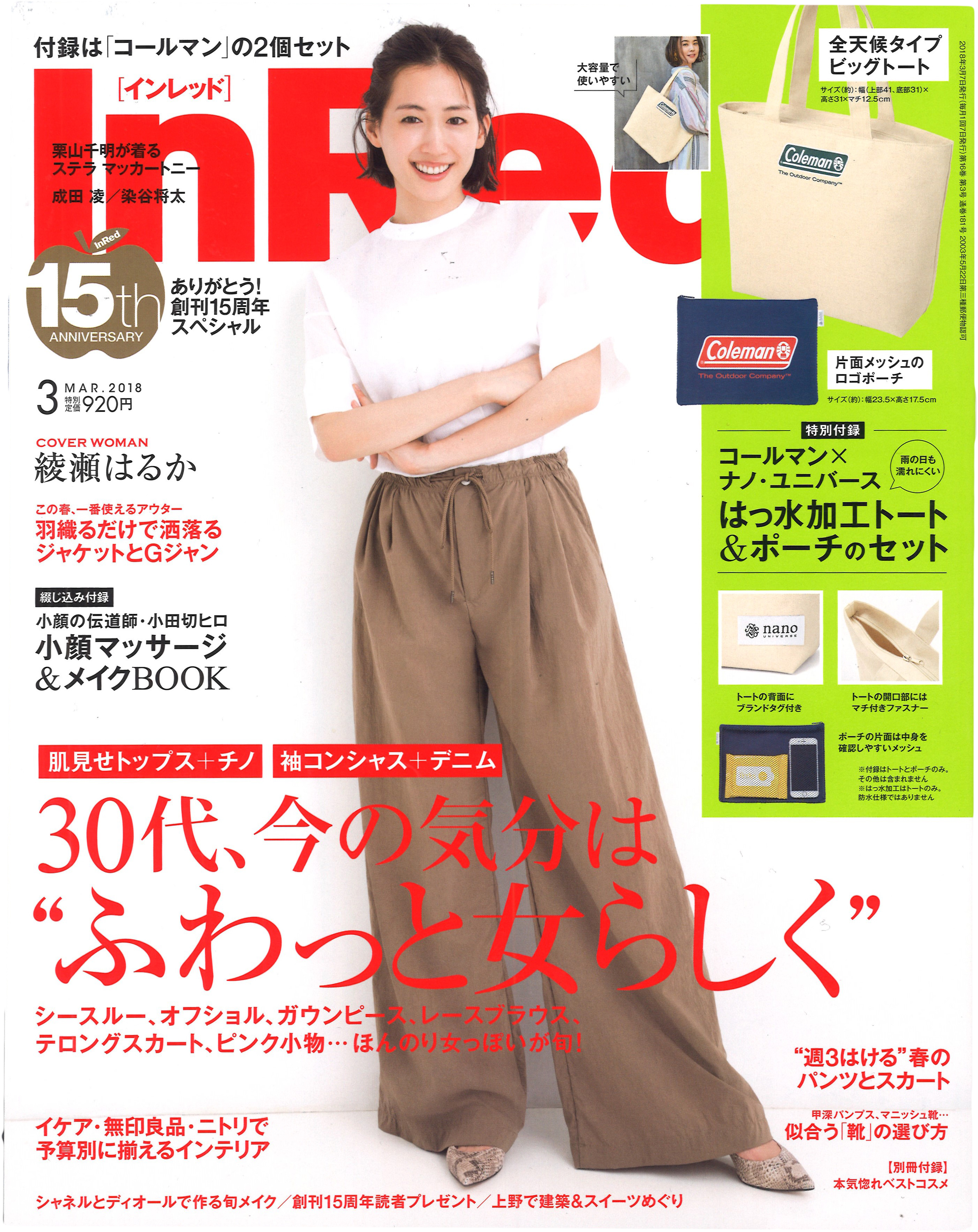 InRed(3)